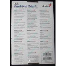 Звуковая карта Genius Sound Maker Value 4.1 в Элисте, звуковая плата Genius Sound Maker Value 4.1 (Элиста)