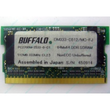 BUFFALO DM333-D512/MC-FJ 512MB DDR microDIMM 172pin (Элиста)