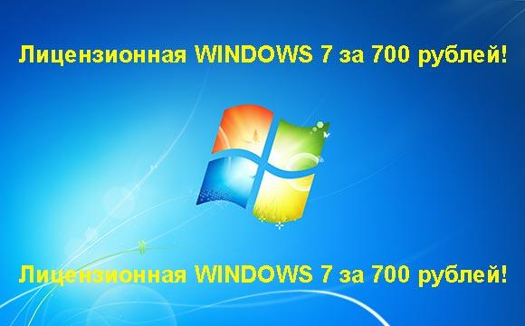 Недорогая лицензионная Windows 7 в Элисте, купить дёшево лицензионную Windows 7. Акция: распродажа Windows! (Элиста)